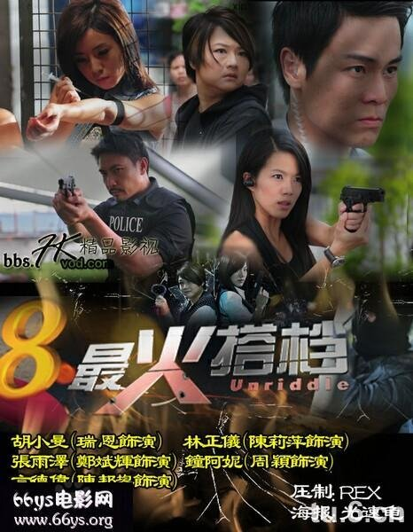 TVB Cafe: UNRIDDLE 最火搭档(SG DRAMA)
