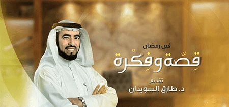 قصة وفكرة-طارق سويدان -رمضان 2015