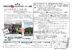 平和大好きランニング&ウォーキングin札幌
