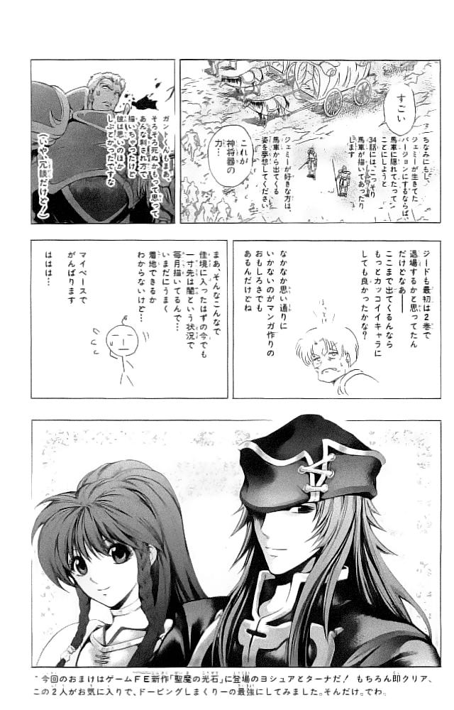 Fire Emblem-Hasha no Tsurugi chap 36 - Trang 50