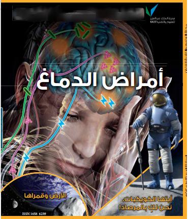 أمراض الدماغ pdf