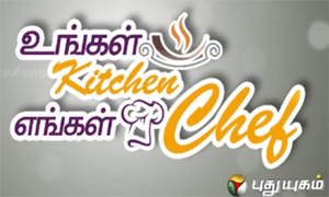 Deccan Chicken Curry & Meen Cirulli Grill in Ungal Kitchen Engal Chef 01-04-2015 Puthuyugam tv Show