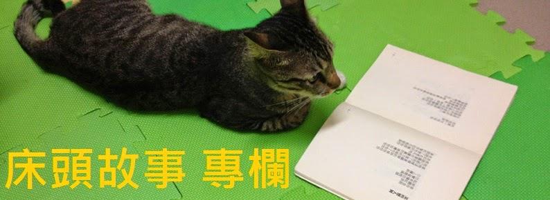 曾于珊【床頭故事】專欄