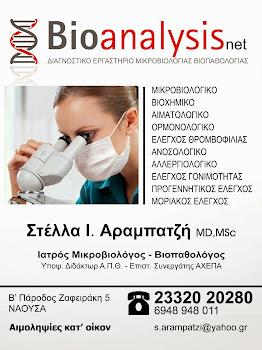 BIOANAYSIS NET.EΡΓΑΣΤΗΡΙΟ ΜΙΚΡΟΒΙΟΛΟΓΙΑΣ-ΒΙΟΠΑΘΟΛΟΓΙΑΣ