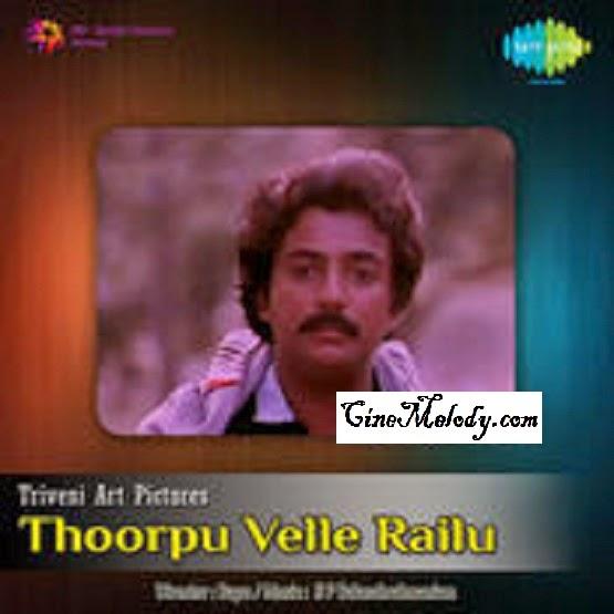 Toorpu Velle Railu 1979