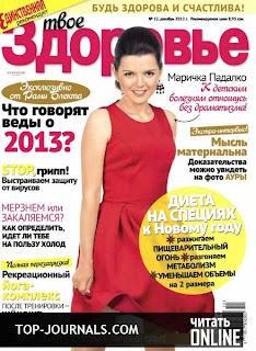 Журнал твое здоровье №12 декабрь 2012