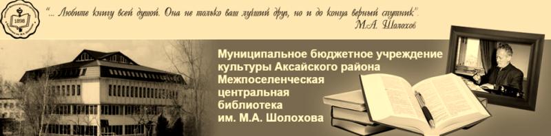 """Сайт МБУК АР """"МЦБ"""""""