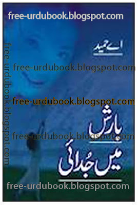 BARISH MAIN JUDAI by A Hameed