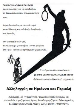Λευτεριά σε Ηριάννα και Περικλή