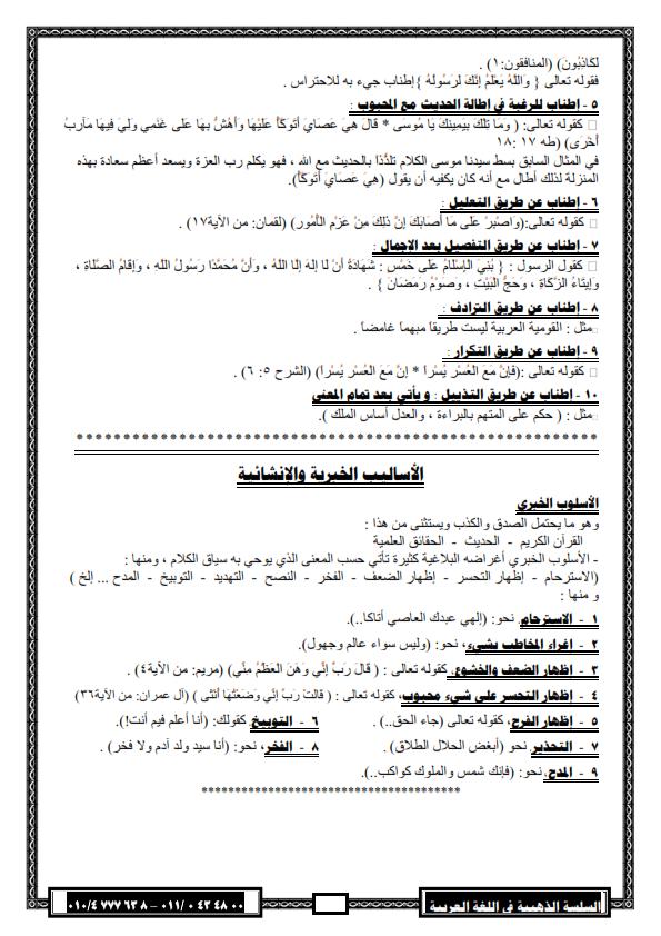 """لغة عربية: بالصور شرح بلاغة """"2"""" ثانوي وتدريباتها ترم اول لـ 2016 - صفحة 2 %D8%A8%D9%84%D8%A7%D8%BA%D8%A9+2013_013"""