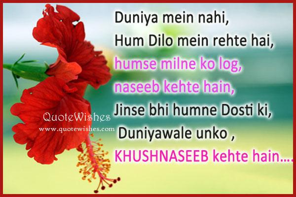 Mast Hindi Dosti Shayari for Friends