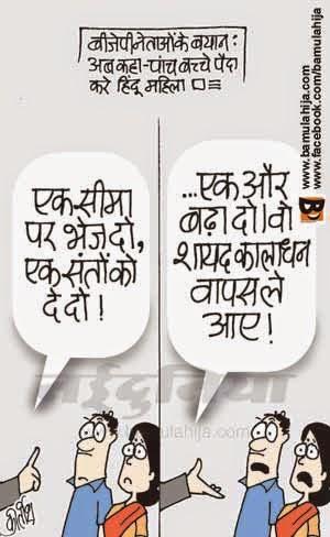 bjp cartoon, hindutva, achchhe din carton, sakshi maharaj cartoon, black money cartoon, cartoons on politics, indian political cartoon
