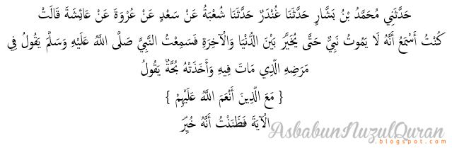Quran Surat an Nisaa' ayat 69