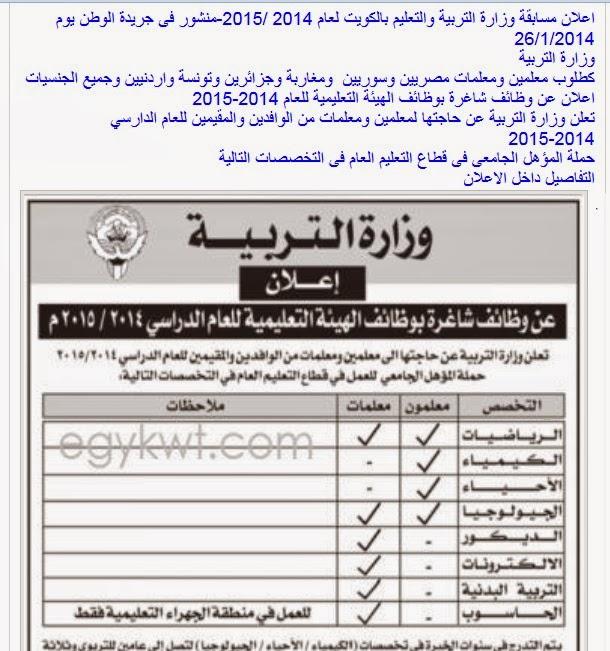 اعلان وظائف وزارة التعليم بالكويت للعام 2014/2015 فرص عمل تعلميه