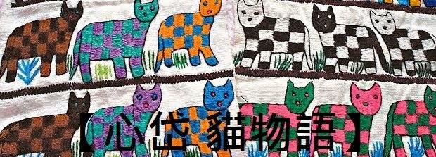 作家心岱【貓物語】專欄