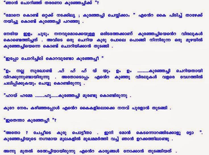 2014 Malayalam Kambi Kathakal
