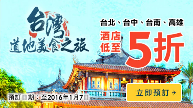 Expedia【美食之旅】台北、台中、高雄、台南酒店5折起,再加優惠碼再9折。