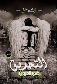 كتابي التاني ..
