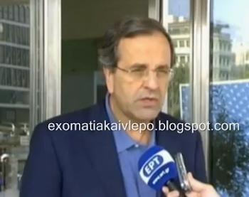 Α.ΣΑΜΑΡΑΣ