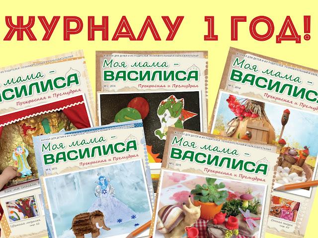 """Развивающий журнал для детей """"Моя мама - Василиса"""""""