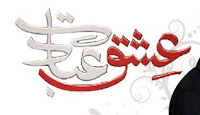 Geo TV Drama Ishq Ebadat Latest Episode
