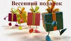 Весенний обмен подарками