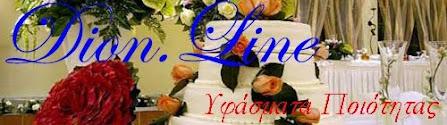 Καλύμματα Καρεκλών, Τραπεζομάντηλα Εστιατορίου, Ναπερόν, Υφάσματα, Κάλυμμα Καρέκλας, Γάμος