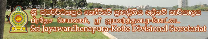 Divisional Secretariat - Sri Jayawardenapura Kotte
