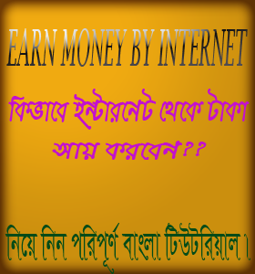 Forex bangla tutorial pdf