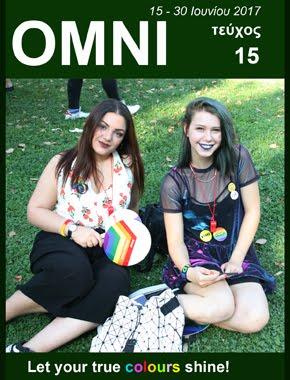 OMNI τεύχος 15