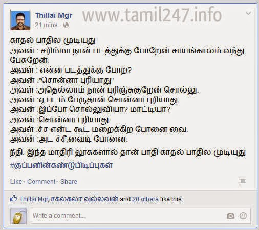 love failure joke in tamil