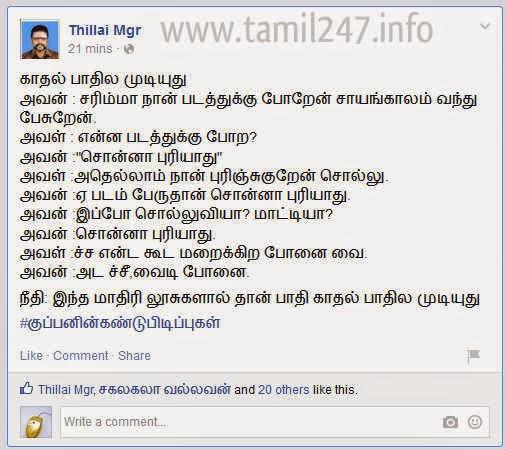 love failure joke in tamil