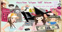 مدونة كلنا صبايا ستاردول