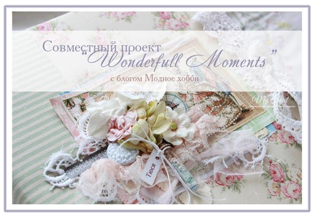 """Совместный проект """"Wonderfull Moments"""""""