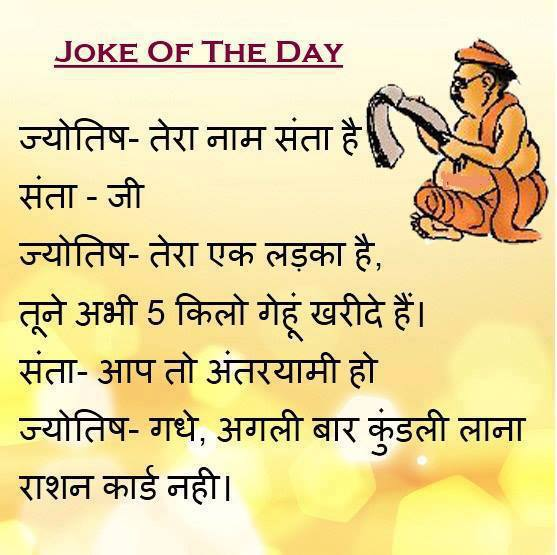 CHULBULE CHUTKULE: Joke of the day