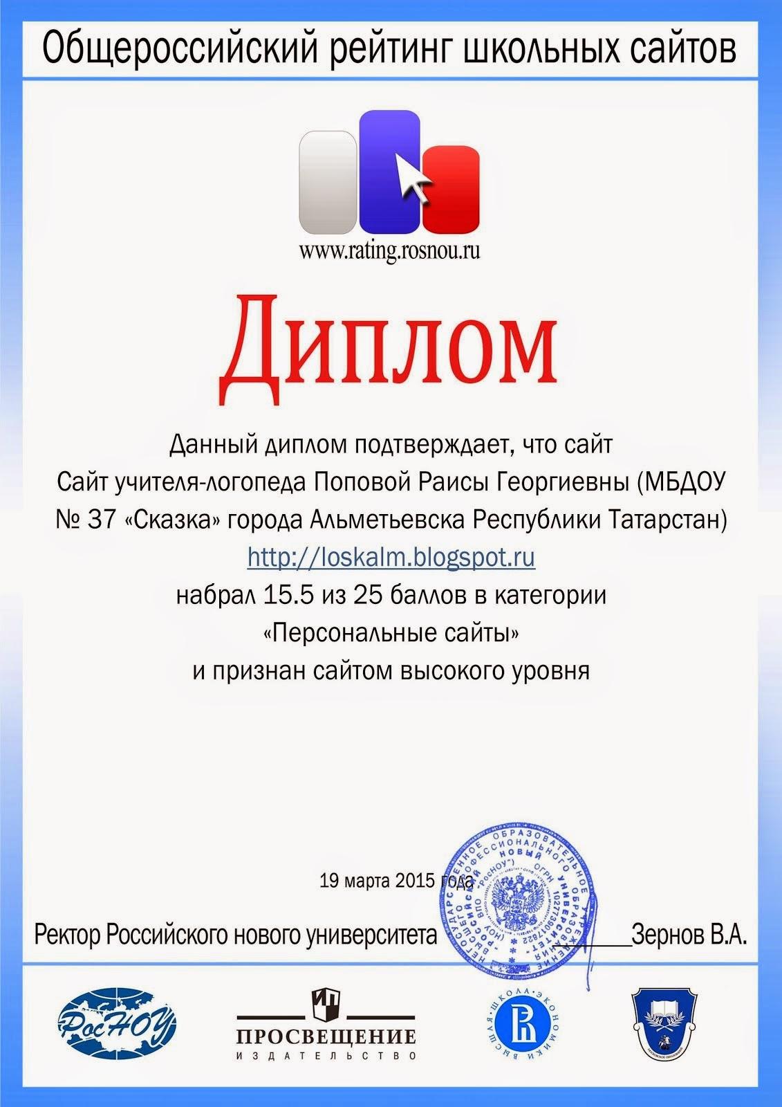 Диплом Общероссийского рейтинга школьных сайтов. Признан сайтом высокого уровня