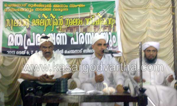 Chemnad, Sunni center, Swalath anniversary, Programme, End, Kasaragod, Kerala, Malayalam news, Kasargod Vartha, Kerala News, International News, National News, Gulf News, Health News, Educational News, Business News, Stock news, Gold News