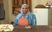 """""""الست غالية"""" برنامج للطهي علي شاشة قناة 25 اكتسب شعبية سريعة"""
