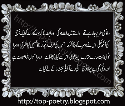 Funny-Latest-Sms-In-Urdu-For-Mobile