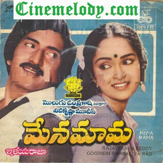 Menamama Telugu Mp3 Songs Free  Download  1988