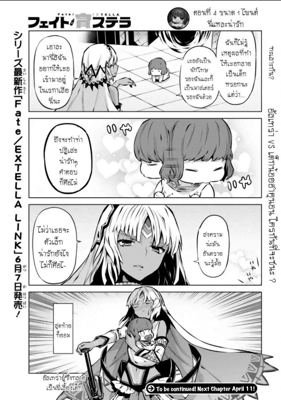 Fate/Ikustella-ตอนที่ 4