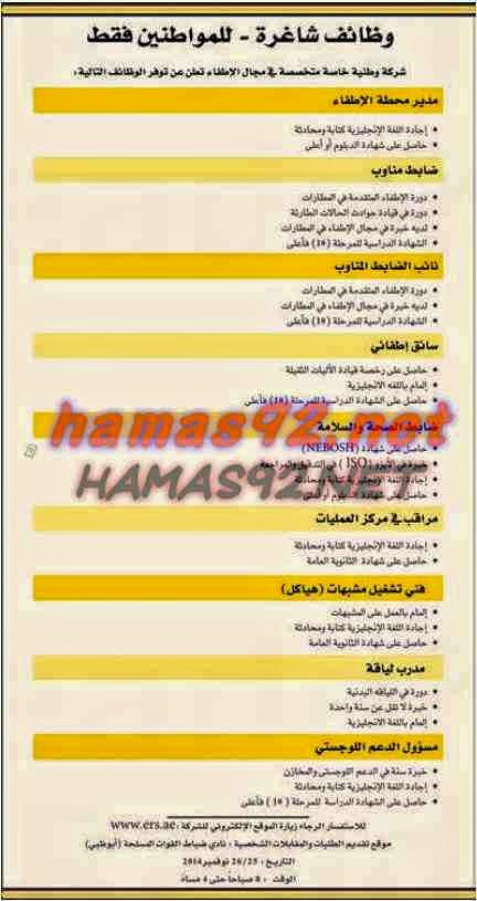 وظائف خالية من جريدة الاتحاد الامارات الثلاثاء 25-11-2014
