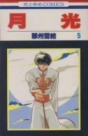 Gekkou Manga