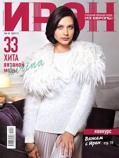 Ирэн №5 (сентябрь-октябрь) 2011
