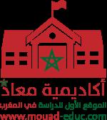 اكاديمية معاذ : الموقع الاول للدراسة في المغرب