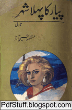 Piyar Ka Pehla Sheher Urdu Novel