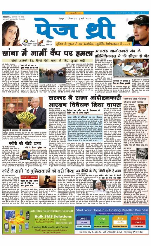 Dehradun News,Haridwar News,Pauri Garhwal News,Tehri News,Chamoli News,Uttarkashi News,Rudraprayag News,Nainital News,Rudrapur News,Champawat News,Pithoragarh News,Bageshwar News,Almora News,Uttarakhand News,India News,Political News,Sports News,World News,Page Three epaper,Page3, Hindi Newspaper Dehradun Uttarakhand.