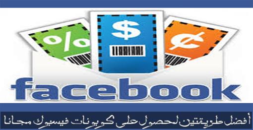أفضل طريقتين للحصول على كوبونات فيسبوك بقيمة 50 و 100 دولار مجانا