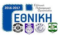 Πρόγραμμα  Γ΄Εθνικής 2016-17