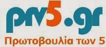 Πρωτοβουλία των 5